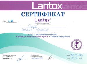 Lantox