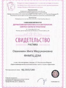 V Московский Форум