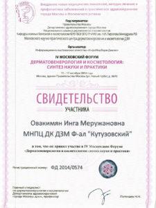 IV Московский Форум