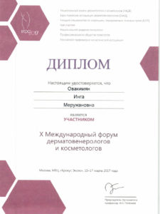 X Международный форум дерматовенерологов и косметологов